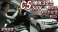C5 에어크로스 SUV, DS3 크로스백 [2019 서울모터쇼 푸조, 시트로앵, DS관]