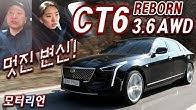 놀라운 변신! 캐딜락 신형 CT6 3.6 AWD 플래티넘 시승기 1부 Cadillac CT6