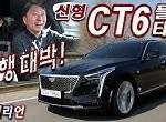 ct6-3