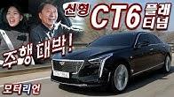주행감 대박! 캐딜락 신형 CT6 3.6 AWD 플래티넘 시승기 2부 Cadillac CT6
