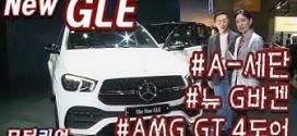 뉴 G바겐, 뉴 GLE, A클래스 세단, AMG GT 4도어~ 볼 게 진짜 많아! [2019 서울모터쇼 메르세데스-벤츠 관]