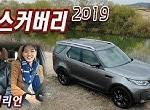2019 랜드로버 디스커버리 SD6 시승기, 오프로드의 롤스로이스! Land Rover Discovery SD6