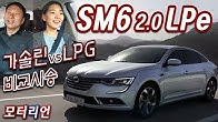 """""""LPG vs 가솔린"""" 비교시승! 르노삼성 SM6 '2.0 LPe' vs '2.0 GDe' 비교 시승기"""