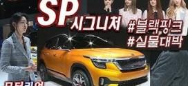하반기 최고 기대작! 기아 소형 SUV 'SP 시그니처', 실물 대박! (2019 서울모터쇼)