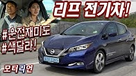 색다른 운전 재미! 닛산 신형 리프 시승기 2부 Nissan Leaf