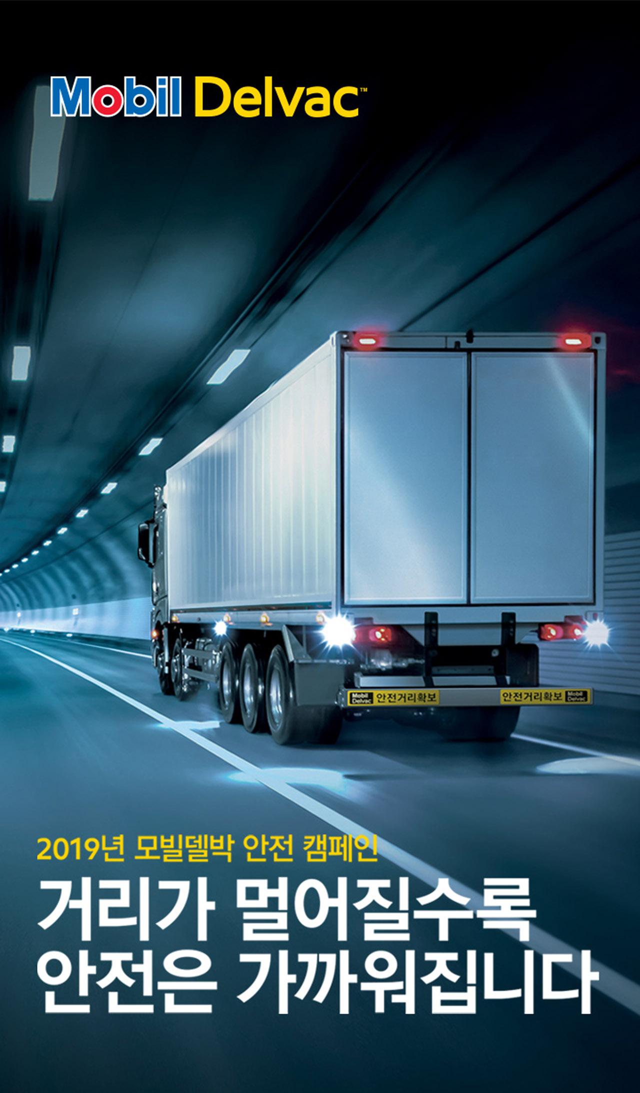 [사진자료] 모빌코리아윤활유㈜, '2019 모빌델박 안전 캠페인' 실시