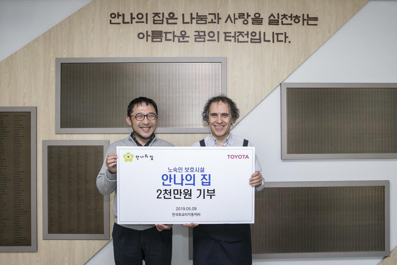 [사진자료1] 한국토요타자동차, 안나의 집에 2천만원 기부