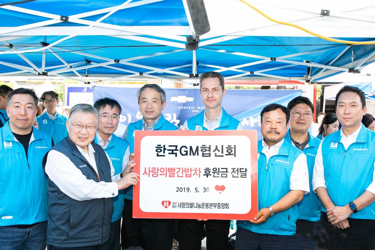 사진자료_한국지엠, 협력사와의 나눔 활동 통해 동반 성장 다짐_2