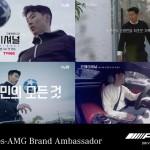 메르세데스-벤츠 코리아, 메르세데스-AMG 브랜드 앰버서더로 손흥민 선수 선정