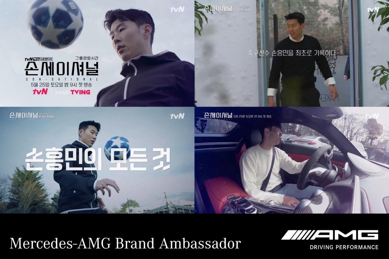 사진-메르세데스-AMG 브랜드 앰버서더 손흥민 선수