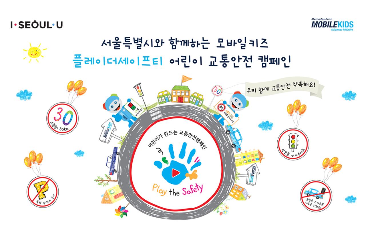 [사진 1] 서울특별시와 함께하는 _플레이더세이프티_ 어린이 교통안전 캠페인