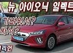 더 가볍고 더 싸니까??? 신형 현대 아이오닉 일렉트릭 시승기 Hyundai new IONIQ Electric