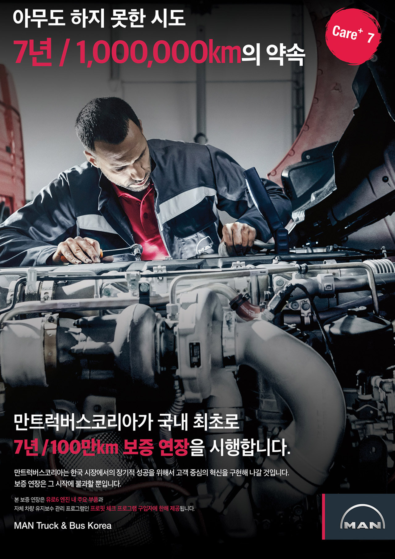 [참고사진] 보도자료_만트럭버스코리아 7년-100만km 보증 제공하는 케어+7 프로그램  발표