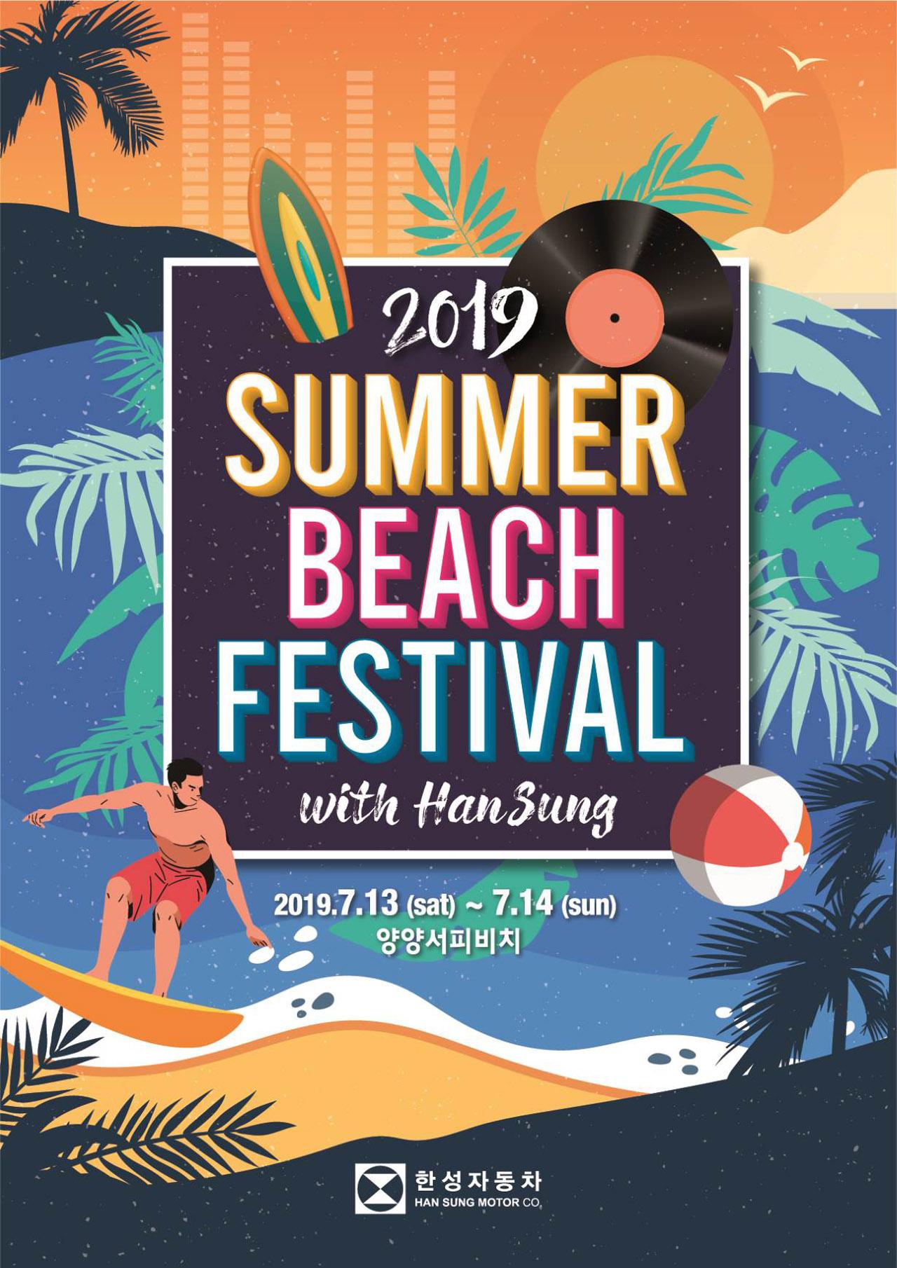 한성자동차 _2019 Summer Beach Festival_ 진행 복사