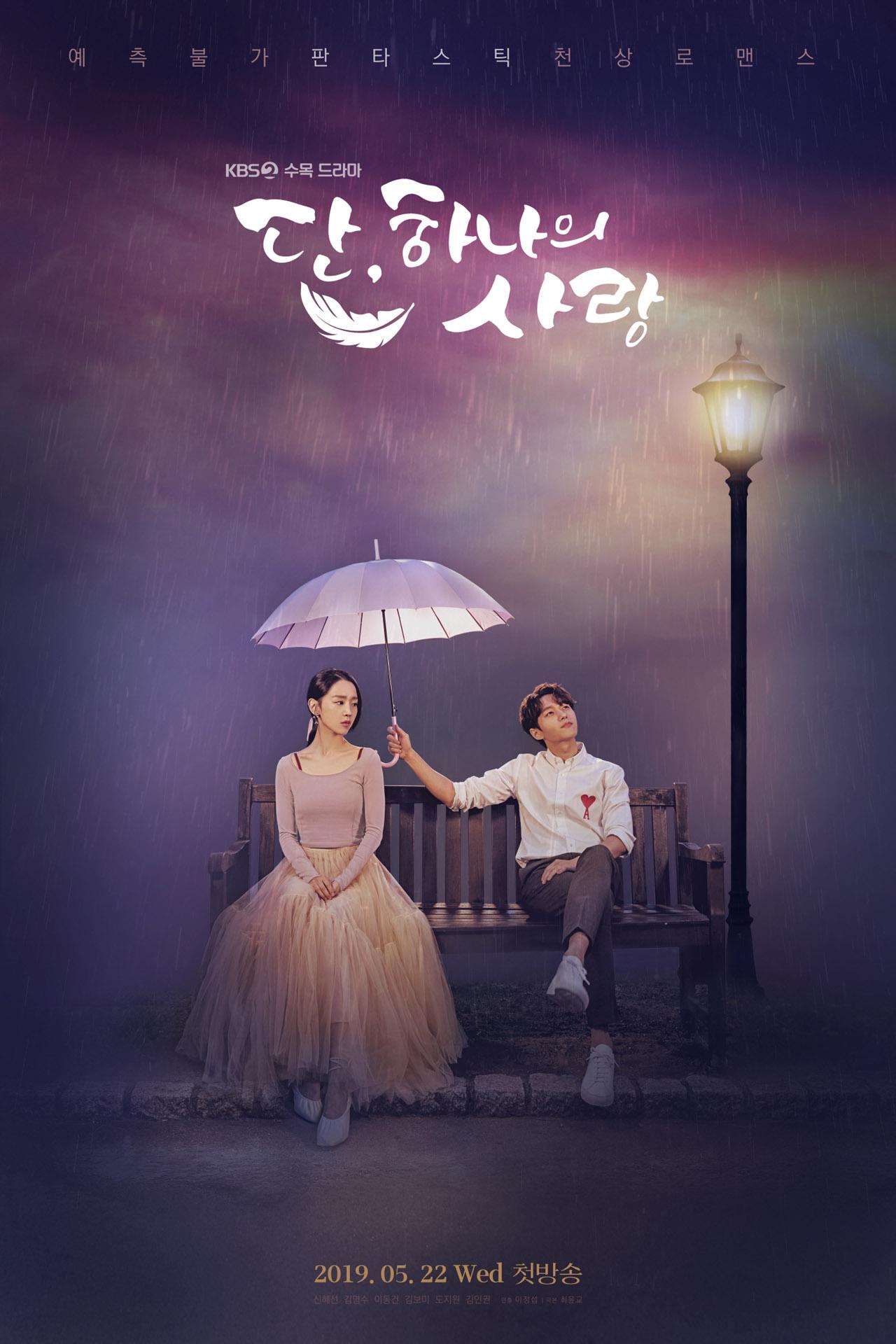 [혼다] KBS _단, 하나의 사랑__드라마 포스터_02