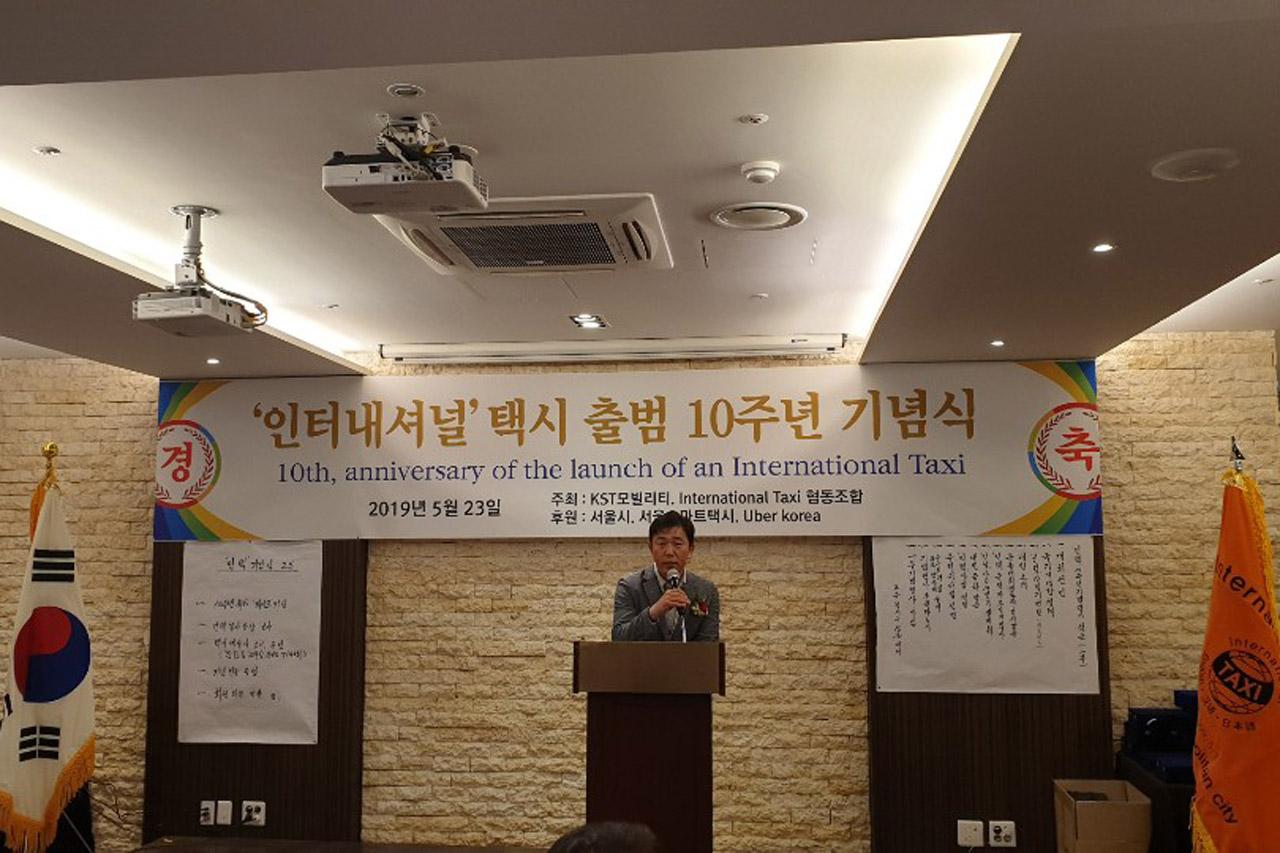 KST모빌리티 외국인 대상 인터내셔널택시 10주년 맞아 (1)