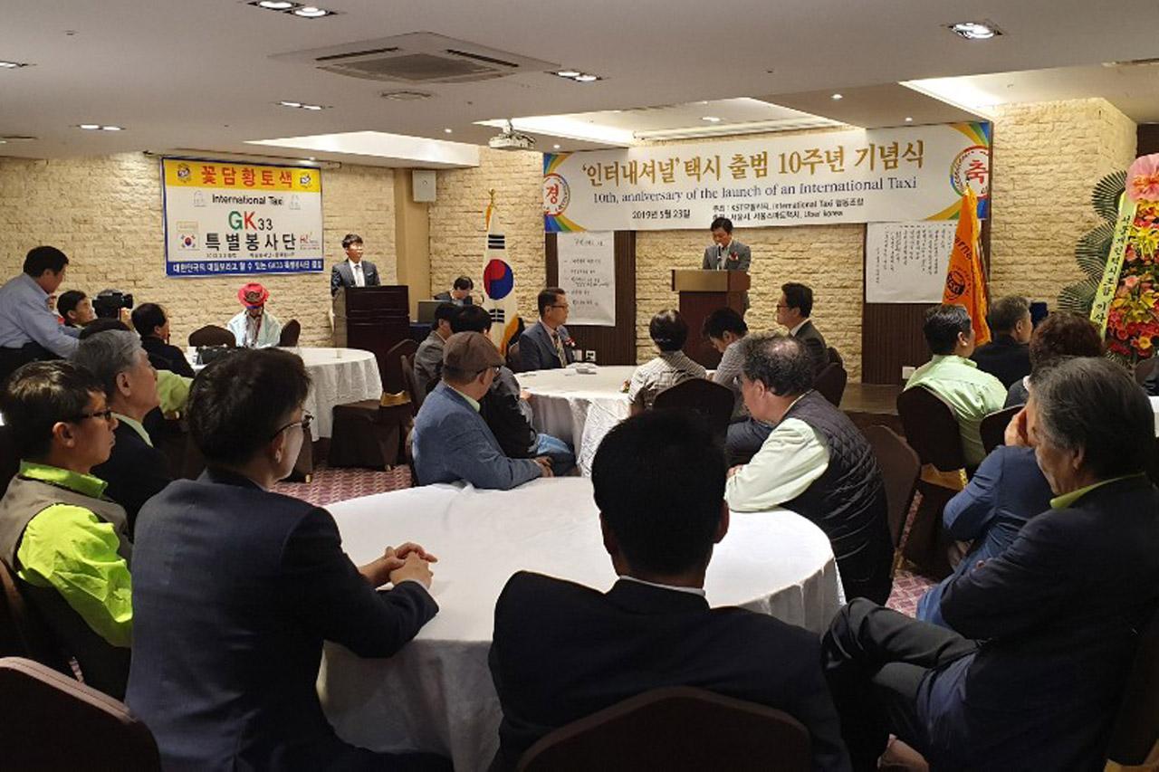 KST모빌리티 외국인 대상 인터내셔널택시 10주년 맞아 (3)