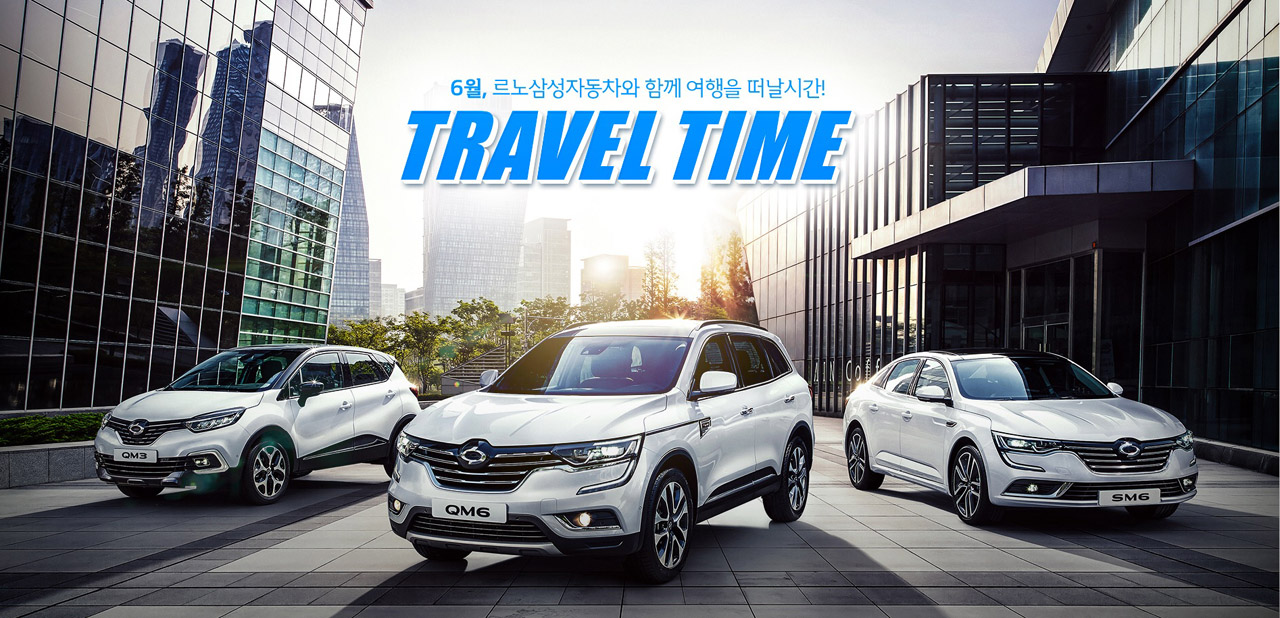 르노삼성자동차 6월 이벤트 _Travel Time_