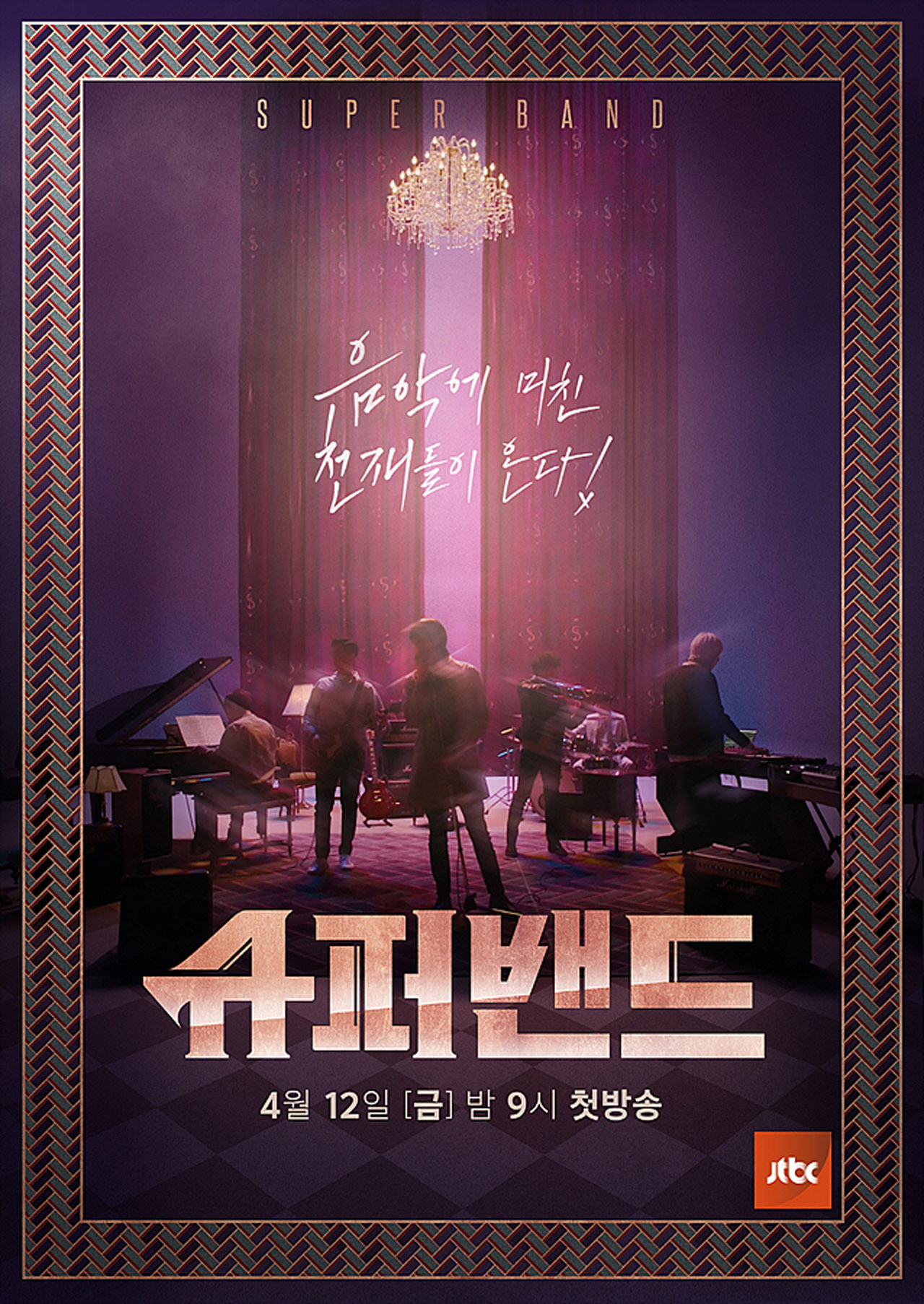 [사진자료] JTBC 예능프로그램 _슈퍼밴드_ 공식포스터