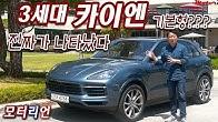 진짜 역대급 SUV!!! 포르쉐 카이엔 시승기 1부 Porsche Cayenne