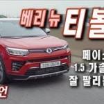 쌍용 베리 뉴 티볼리 1.5터보 시승기, 163마력! 강력한(?) 달리기! SsangYong TIVOLI