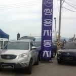 쌍용자동차, 울릉도서 '도서지역 무상점검 서비스' 시행