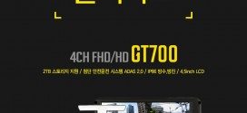 지넷시스템, 현대자동차 상용차 구매고객 대상 사은품으로 블랙박스 GT700 제공