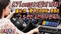 """기아 K7 프리미어 """"우리집 보일러도 꺼준다!"""" 출시 전 총정리, 엔진, 전자식 변속기 등"""
