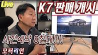 K7 오늘부터 판매, 가격표 리뷰? 사전예약 8천대, 가격 3,102만원부터… Kia K7