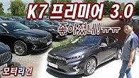 기아 K7 프리미어 3.0 시승기 1부, 많이 좋아졌네~ㅠㅠ Kia K7 Premier