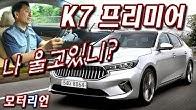 K7 오너는 웁니다? 기아 K7 프리미어 시승기 2부 Kia K7 Premier