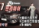 기아 K7 페이스리프트 신차 리뷰, R-MDPS와 새로운 엔진 장착하고 그랜저 잡는다! Kia K7 Premier