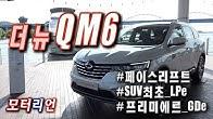 QM6 부분변경 + LPG! 르노삼성 QM6 페이스리프트 시승기, Renaultsamsung QM6