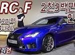 가격 2,300만원 내려 M4와 경쟁! 렉서스 뉴 RC F 신차리뷰, Lexus RC F