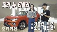 쌍용차 티볼리 페이스리프트, 쌍용이 만든 1.5 가솔린 터보엔진!!! Ssangyong Tivoli