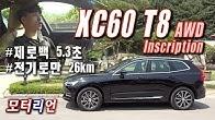 볼보가 제로백 5.3초? 볼보 XC60 T8 AWD 인스크립션 시승기 Volvo XC60 T8 AWD Inscription