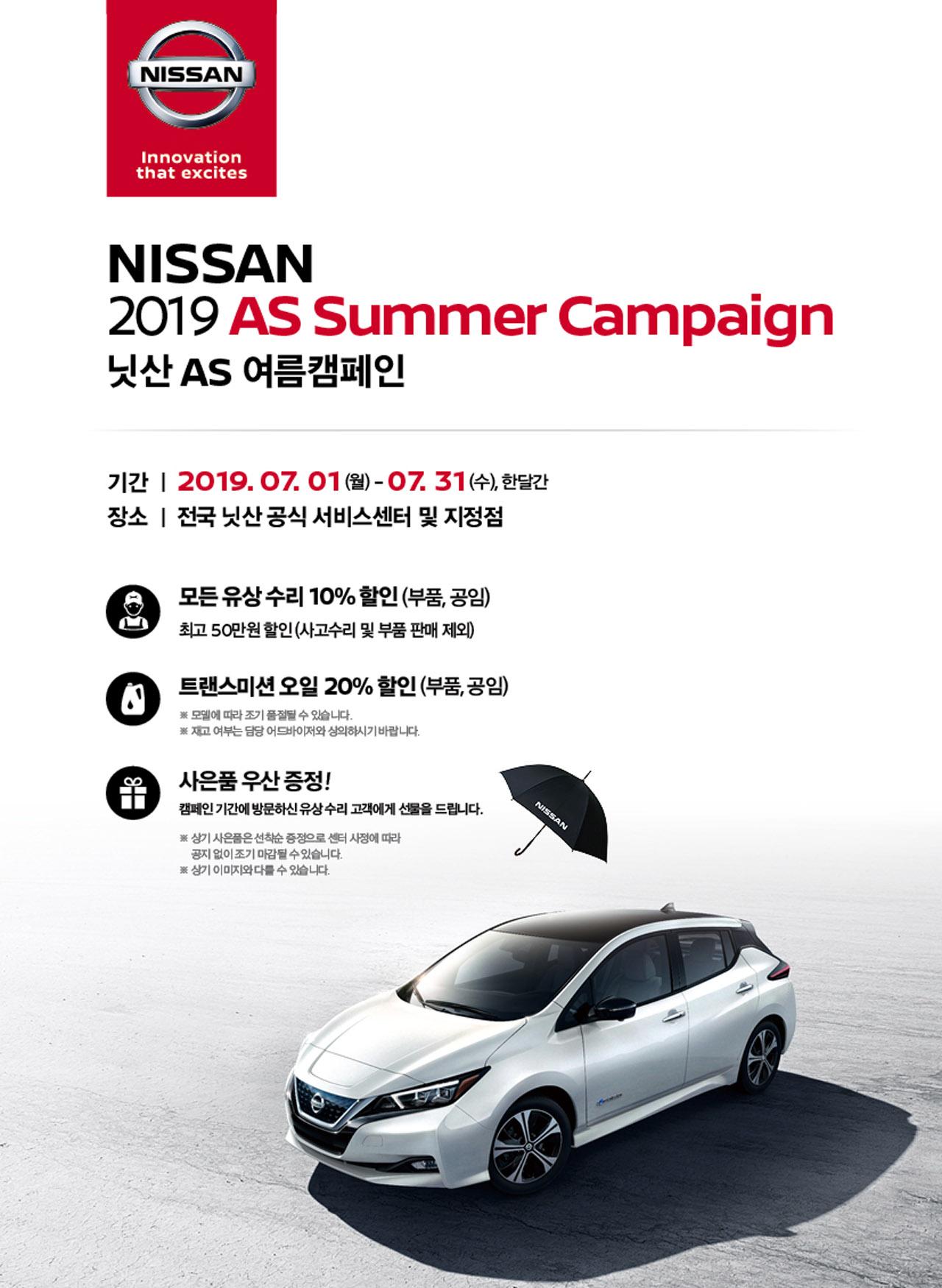 [사진자료] 한국닛산, 7월 한 달간 '2019 AS 썸머 캠페인' 및 특별 프로모션 실시