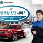 FCA 코리아, '2019 특별 무상 진단 서비스 데이' 진행