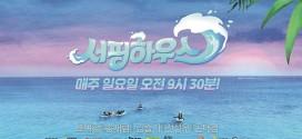 지프, JTBC 주말 예능 '서핑하우스'에 차량 협찬