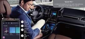 르노삼성자동차, 음성인식 인포테인먼트 시스템 'EASY LINK' 출시