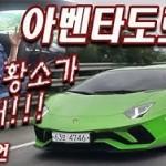 람보르기니 아벤타도르 S 시승기 1부, 성난 황소가 더 예뻐졌다! Lamborghini Aventador S