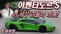 이 세상 괴물이 아냐!!! 람보르기니 아벤타도르 시승기 2부 Lamborghini Aventador S
