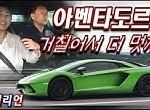 람보르기니 아벤타도르 시승기 3부, 정말 거칠다! 그래서 멋지다! Lamborghini Aventador S