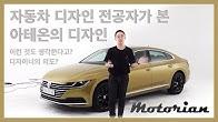 """아테온이 예쁜 이유? 자동차 디자인 전공자의 """"아테온 디자인 리뷰"""" 1부 Volkswagen Arteon Design"""