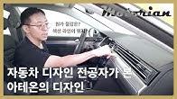 """합리적이지만 아쉬운 실내… 자동차 디자인 전공자의 """"아테온 디자인 리뷰"""" 2부 Volkswagen Arteon Design"""