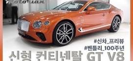벤틀리 컨티넨탈 GT V8 (컨버터블) 판매 임박!!! 벤틀리 100주년을 맞아 돌아왔다!