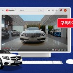 메르세데스-벤츠 공식 딜러 한성자동차, 공식 유튜브 채널 오픈