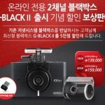 지넷시스템, 자사 블랙박스 이용 고객 대상 보상판매 실시