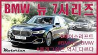 S클래스보다 좋을까?! BMW 뉴 740Li xDrive 시승기 BMW The new 7 series