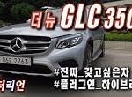 glc 350e